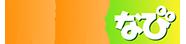 オンライン診療が可能な病院・クリニック【病院なび】でネット予約。