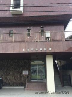 広島市安芸区の耳鼻いんこう科/耳鼻科/耳鼻咽喉科の病院 ...