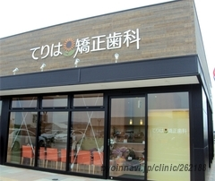 アイランドシティデンタルクリニック - 福岡市東区 【病院なび】
