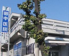 三条内科胃腸科医院 - 川口市 【病院なび】