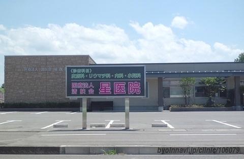 星医院 - 河沼郡会津坂下町(医療法人清扶会) 【病院なび】