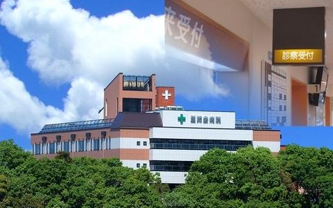 センター 病院 医師 北 保健 医療 取手 相馬 会
