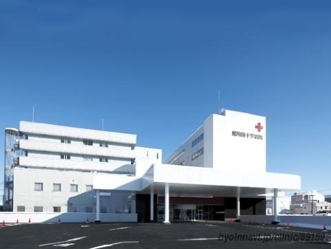 旭川赤十字病院 - 旭川市(日本赤...