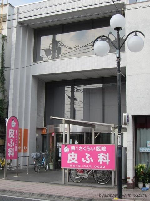 桜井 皮膚 科