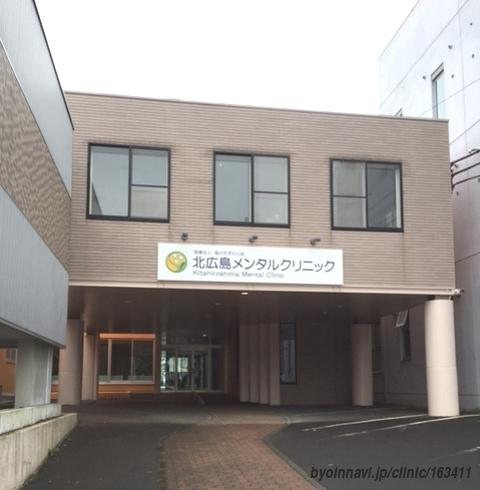 北 広島 病院