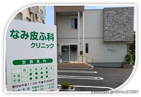 科 かわ 皮膚 はら まち かわはら内科胃腸科医院(長崎県長崎県島原市坂上町7534