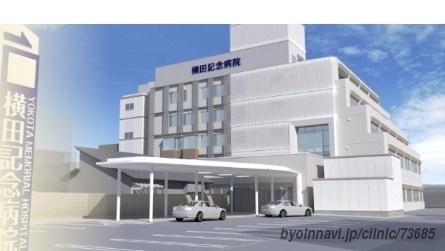 病院 長谷川 記念