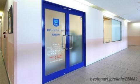 クリニック 事故 タワーズ ローザ 聖