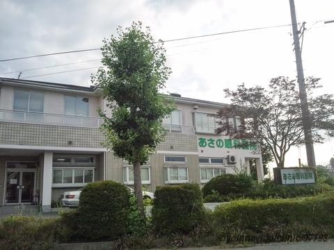 あさの眼科医院 - 栗原市 【病院...