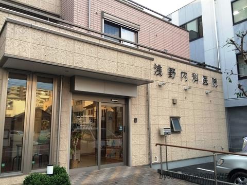 浅野内科医院 - 岡山市北区 【病...