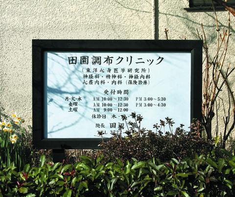 東京 都 大田 区 田園 調布