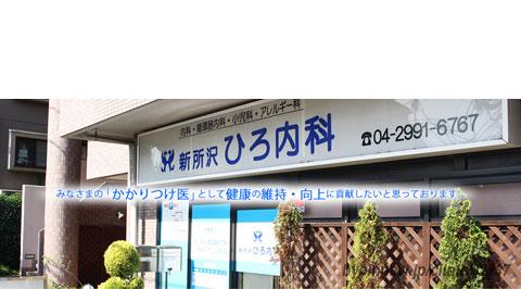 ひろ 内科 新 所沢