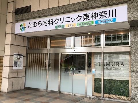 たむら内科クリニック東神奈川 - 横浜市神奈川区 【病院なび】